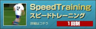 スピードトレーニング