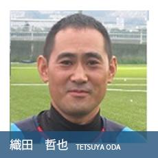 織田コーチ