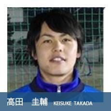 高田コーチ