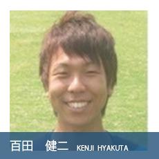 百田コーチ