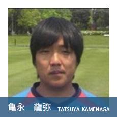 亀永コーチ