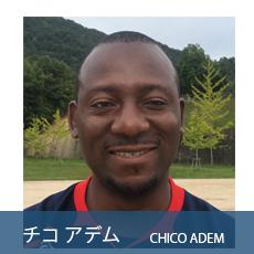 チコアデムコーチ